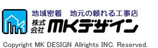 屋根工事・外壁工事・塗装工事 MKデザイン